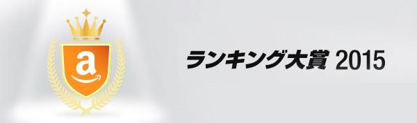 Amazonランキング大賞2015