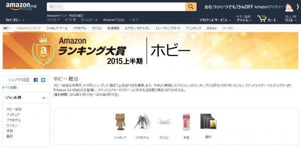 Amazonランキング大賞2015 ホビー