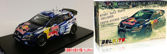 1/24 ベルキット No.10 フォルクスワーゲン ポロ R WRC 2015