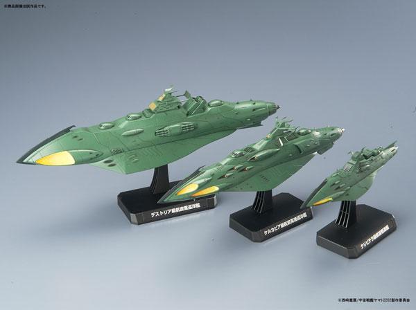 宇宙戦艦ヤマト2202 1/1000 大ガミラス帝国航宙艦隊 ガミラス艦セット