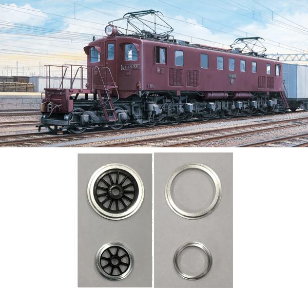 1/50 電気機関車 No.2 EF18