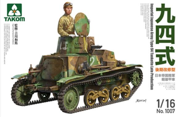 1/16 九四式 軽装甲車後期改修型