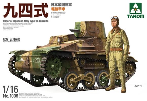 1/16 九四式 軽装甲車