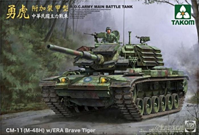 1/35 中華民国陸軍 CM11 (M48H) 勇虎 戦車 with ERA (爆発反応装甲)