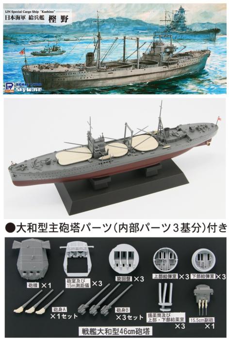 1/700 スカイウェーブシリーズ 日本海軍 給兵艦 樫野 スペシャル 46cm砲塔3基入り