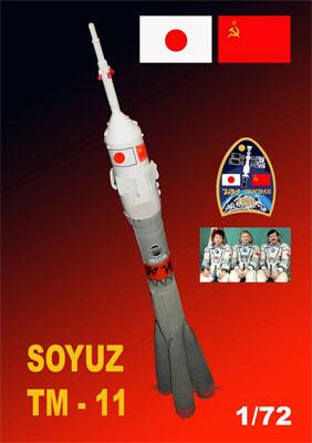 1/72 ソユーズロケット TM-11号 「日本」