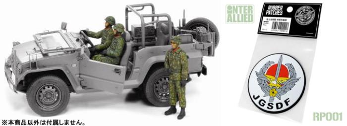 1/35 陸上自衛隊 車輌搭乗員セット/特殊作戦群