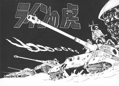 1/35 「ラインの虎」キングタイガー(ヘンシェル砲塔)