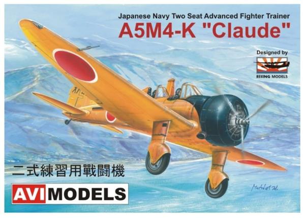 1/72 日本海軍 二式練習戦闘機 A5M4-K