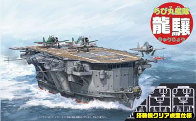 ちび丸艦隊シリーズSPOT No.31 ちび丸艦隊 龍驤 搭載機クリアー成型仕様