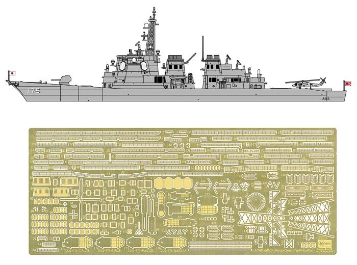 1/700 海上自衛隊 護衛艦 みょうこう ハイパーディテール
