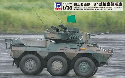 1/35 グランドアーマーシリーズ 陸上自衛隊 87式偵察警戒車 カモフラージュネット付き