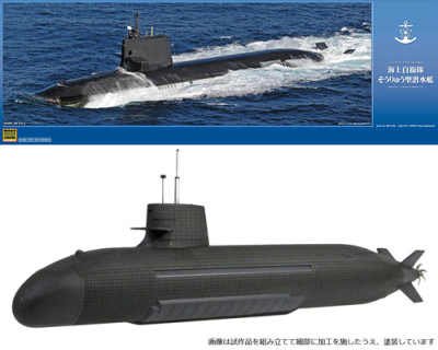 1/144 海上自衛隊 そうりゅう型潜水艦