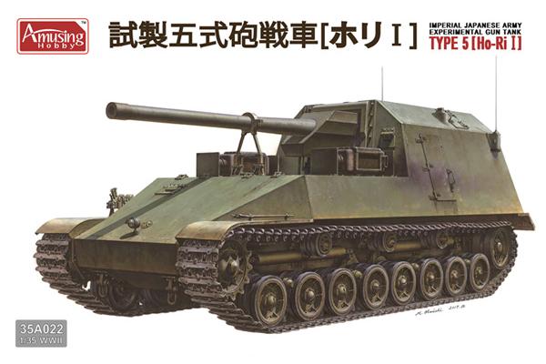 1/35 日本陸軍 試製五式砲戦車 ホリ1