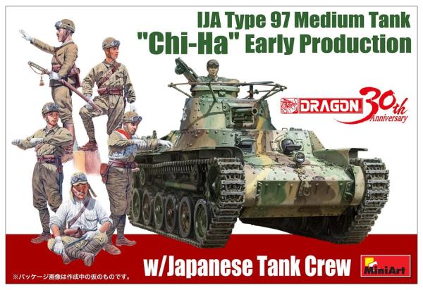 "1/35 WW.II 日本陸軍 九七式中戦車""チハ""前期型&日本兵フィギュアセット"