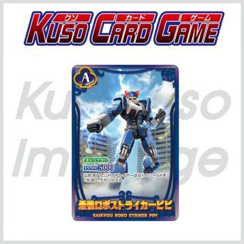 カードダス ポプテピピック クソカードゲーム