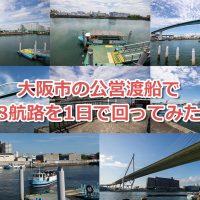 「大阪市の公営渡船」で8航路を1日で回ってみた
